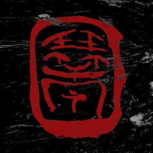 Chill Qin Logo w